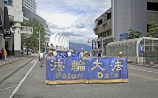 温哥华法轮功学员集会游行 吁制止中共迫害