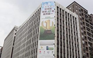 東元股東會23日召開前 父子之爭再攻防