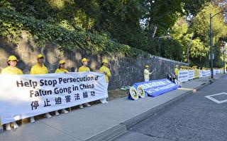 反迫害22年 温哥华法轮功学员举行烛光夜悼