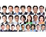 720反迫害22年 台湾政要呼吁停止迫害法轮功