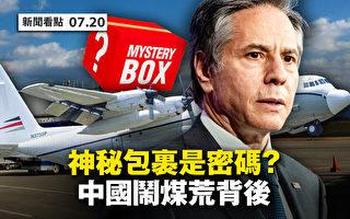 【新聞看點】美軍機再飛台灣 中共4黑客被祭旗