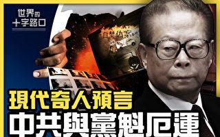【十字路口】现代奇人预言:中共与党魁厄运