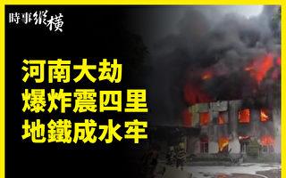 【时事纵横】河南大劫 爆炸震四里 地铁成水牢