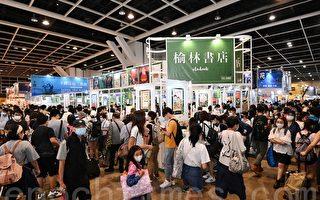 香港書展閉幕逾83萬人次入場