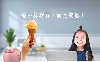 【冰淇淋機推薦】居家防疫自創甜蜜!富及第教你一招優雅收服家中小淘氣