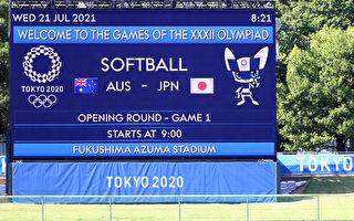 東奧7·21首場比賽 日本女子壘球8比1挫澳洲