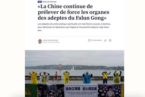 日内瓦论坛报:中国继续活摘法轮功学员器官