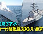 【探索時分】主力艦伯克3下水 美海軍走過彎路