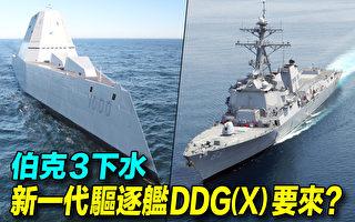【探索时分】主力舰伯克3下水 美海军走过弯路