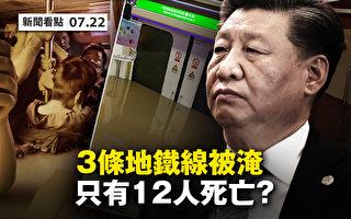 【新闻看点】郑州是内涝还是洪水 习被吓到?