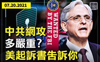 【横河观点】美联盟抗中共网攻 通缉4中国人