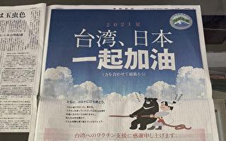 台企东奥前夕日媒刊广告 感谢日本驰援疫苗