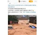 河南新乡告急 91村庄进水 村民网上求救