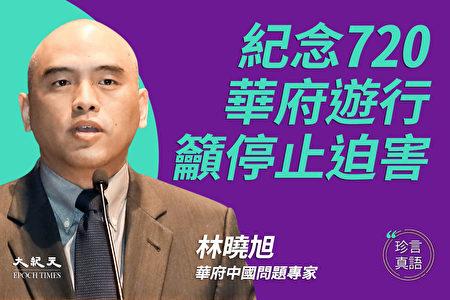 【珍言真语】林晓旭:制止迫害法轮功正成趋势
