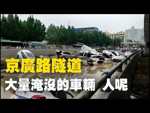 【一線採訪】鄭州京廣隧道汽車堆積 慘不忍睹