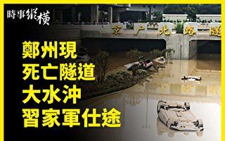 【时事纵横】郑州现死亡隧道 洪灾冲习家军仕途