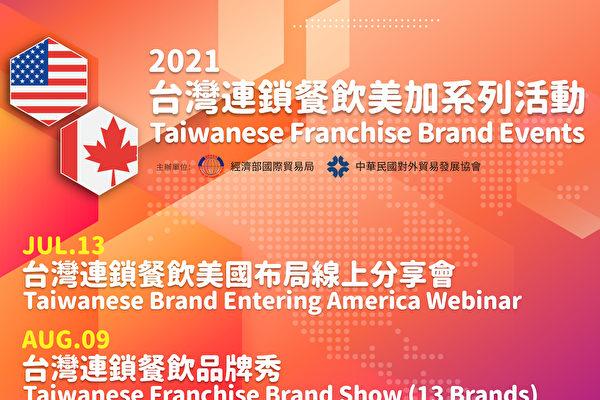 """图:由台湾经济部国际贸易局主办,外贸协会执行的""""台湾连锁餐饮美加系列活动"""",将于温哥华时间8月9日(一)举办台湾连锁餐饮品牌线上秀及16日(一)举办线上一对一洽谈会,这是洽谈会海报。(温哥华台贸中心提供)"""