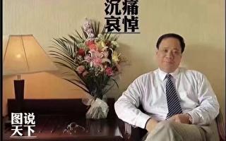 李方:逼迫李悔之自殺的國保監控人員,真的無辜嗎?