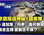 周曉輝:隧道監控到的遇難人數嚇得中共軍管?