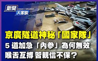 【新聞大家談】鄭州隧道沒頂 神祕國家隊現身黑幕