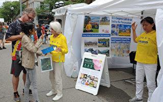 密西根法轮功学员安娜堡艺术节传真相 民众支持