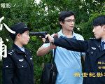 反迫害22周年 新世纪微电影《抓捕》首映