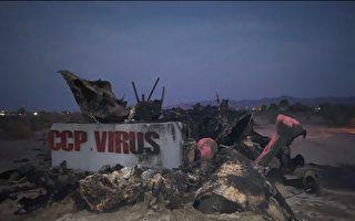 中共病毒雕像加州遭焚毁 陈维明誓言重塑