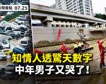 【新聞看點】死亡隧道仍存3謎 江浙滬發196警報