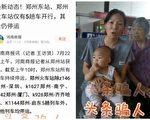 郑州铁路仓促停运列车 市民被困洛阳站急跳脚