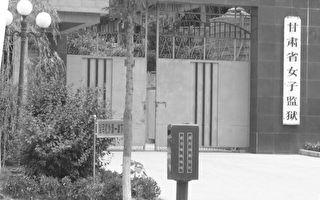 84岁法轮功学员于淑凤遭甘肃女监折磨