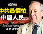 【思想领袖】加赛德:中共最惧怕中国人民