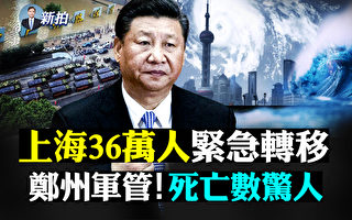 【拍案驚奇】美副卿訪華遭挑釁 中國「紅災遍地」