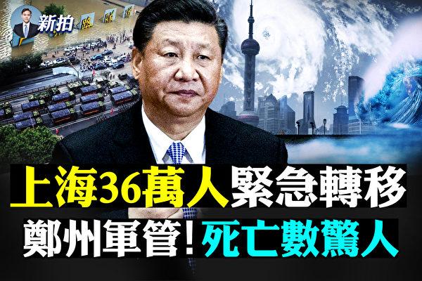 """【拍案惊奇】美副卿访华遭挑衅 中国""""红灾遍地"""""""