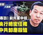 【新闻大家谈】前共军中校:执行绝密任务 中共卸磨杀驴
