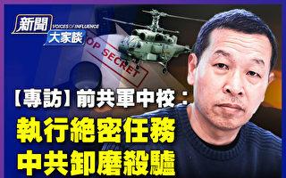 【新聞大家談】前共軍中校:執行絕密任務 中共卸磨殺驢