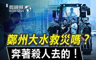 【微視頻】鄭州官方防洪救災 奔著殺人去的吧?