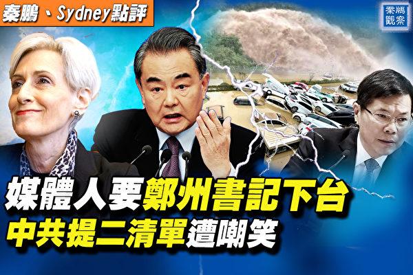 【秦鹏直播】郑州书记被轰下台 中共提2清单遭讽