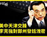 【时事纵横】美中天津过招 李克强发话泄密?