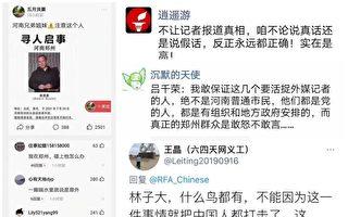鄭州民眾圍堵外媒 被指受中共洗腦慫恿