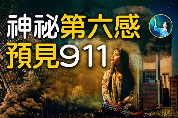 【未解之谜】神秘第六感 预见911