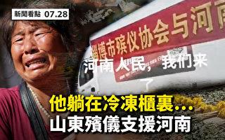 【新聞看點】傳山東殯儀支援河南 變種病毒虐南京