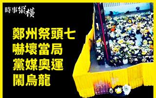 【時事縱橫】鄭州祭頭七驚當局 美中打響金融戰
