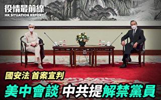 【役情最前线】美中天津会谈 中共提解禁党员