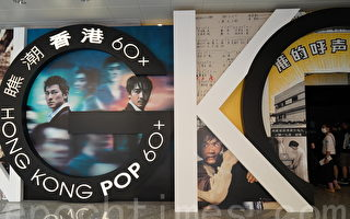 """""""瞧潮香港60+""""展览开放 设过千流行文化展品"""