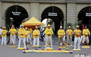 瑞士首都市民支持法輪功:中共必須停止迫害