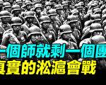 【探索時分】國難當頭 你不知道的淞滬會戰(下)
