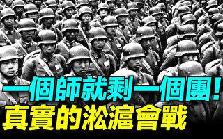 【探索时分】国难当头 你不知道的淞沪会战(下)