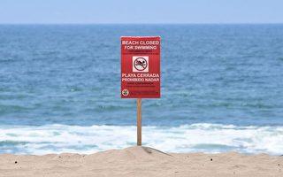 海水含大量致病细菌 美国7月关闭数十个海滩