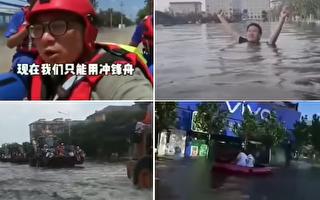 河南洪灾大转移 7岁男孩落水 遗体寻获