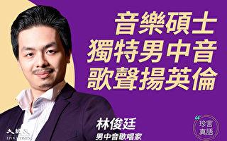 【珍言真语】林俊廷:大赛让世界了解华人歌唱家